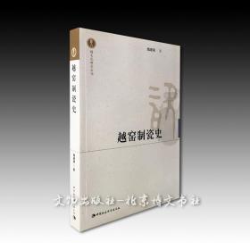 《越窑制瓷史》