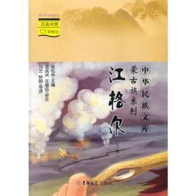 中华民族文库·蒙古族系列——江格尔(上下册)