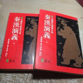 中国历史演义全集:秦汉演义(上下)
