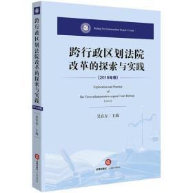 跨行政区划法院改革的探索与实践