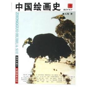 民国插图珍藏本丛刊:中国绘画史(3-1,3-2)
