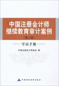 满29包邮 二手中国注册会计师继续教育审计案例第三辑 中国财政经济出版社