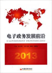 9787513623001-hs-电子政务发展前沿(2013)