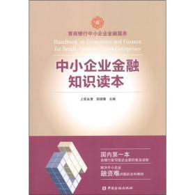 中小企业金融知识读本