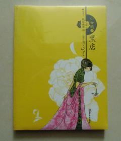 【正版现货】小女贼的黑店 钱海燕绘本 2010年湖南美术出版社