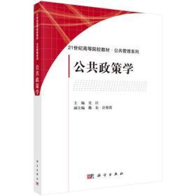 全新正版   公共政策学
