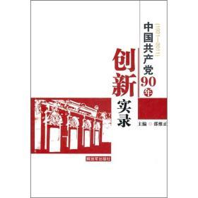 中国共产党90年创新实录(1921-2011)