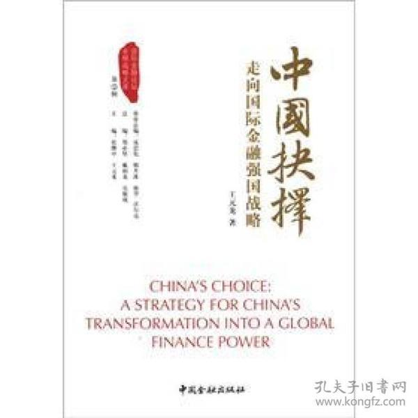 国际金融论坛全球战略文库:中国抉择:走向国际金融强国战略