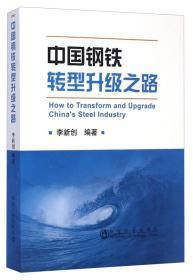 中国钢铁转型升级之路