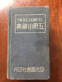 民国三十五年版五用小辞典