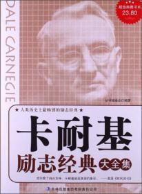 超值典藏书系:卡耐基励志经典大全集