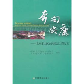 奔向安康 北京市山区农民搬迁工程纪实