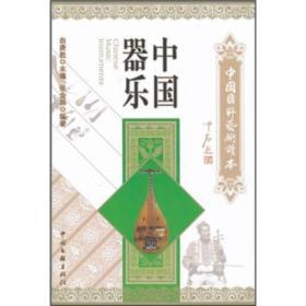 中国国粹艺术读本:中国器乐 (F区)