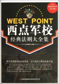 超值典藏书系--西点军校经典法则