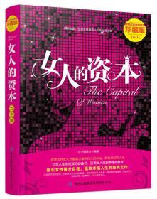 超值典藏书系--女人的资本大全集
