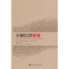 小额信贷与农村发展丛书:小额信贷管理