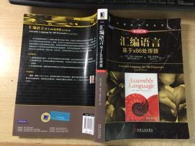 汇编语言:基于x86处理器 原书第7版(美 基普·欧文著)正版原版