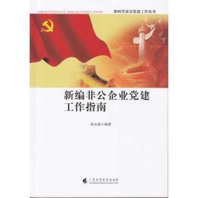新编非公企业党建工作指南