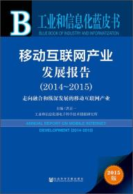 工业和信息化蓝皮书:移动互联网产业发展报告(2014~2015)