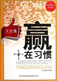 超值典藏书系:赢在习惯大全集