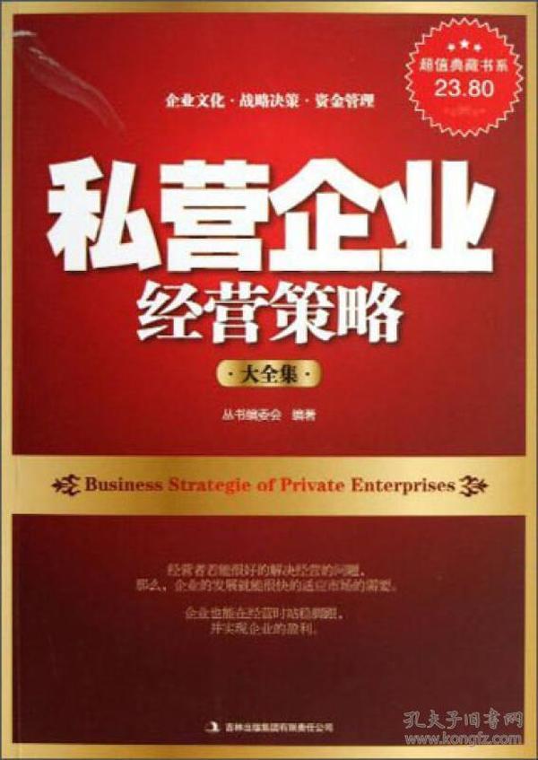 超值典藏版大全集:私营企业经营策略大全集9787546398884