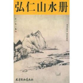 弘仁山水册