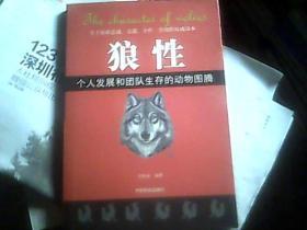 狼性——个人发展和团队生存的动物图腾
