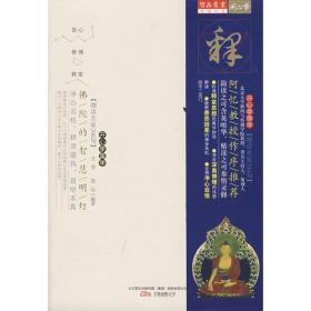 开心学国学:佛陀的智慧明灯——细读释家经典200句