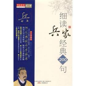 细读兵家经典200句:孙子的正合奇胜