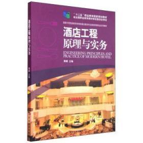 酒店工程原理与实务