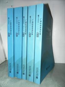 广西经济普查年鉴 2008(全五册  无函盒 附1光盘)