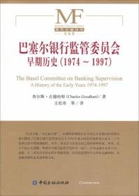 现代金融译丛·实物类:巴塞尔银行监管委员会早期历史(1974-1997)