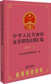 中華人民共和國證券期貨法規匯編(2013`下)