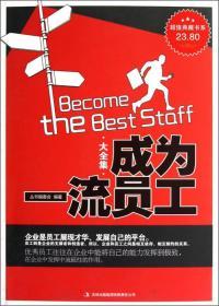 超值典藏书系:成为一流员工大全集