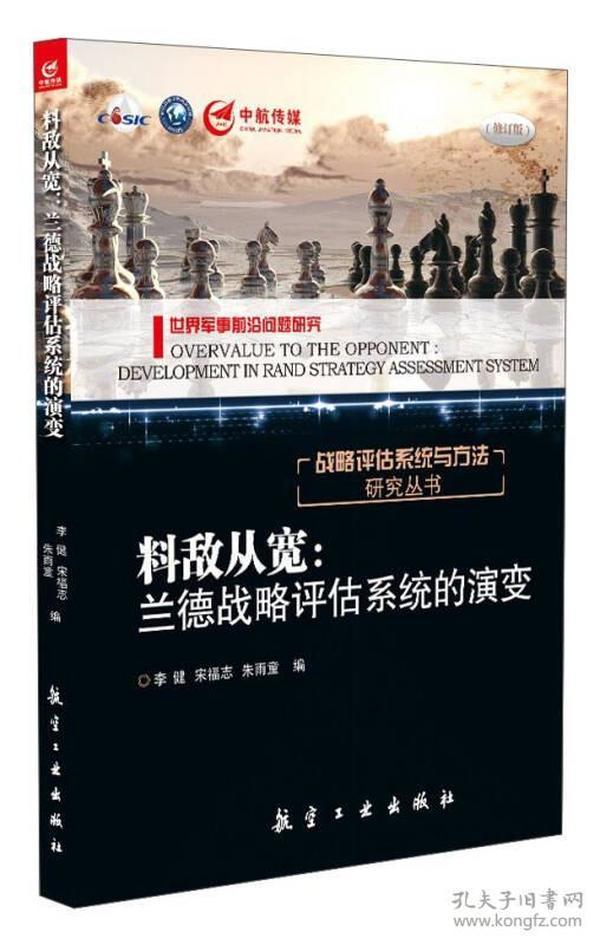 料敌从宽:兰德战略评估系统的演变