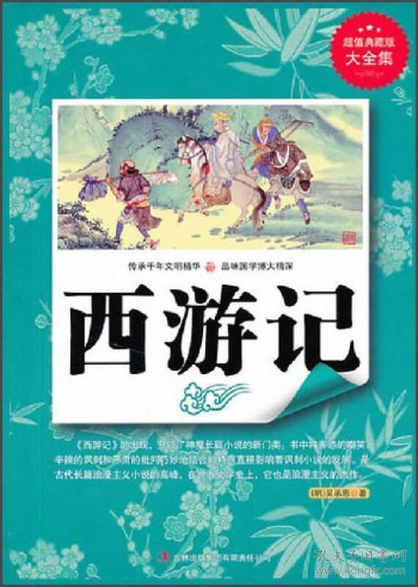 超值典藏版大全集:西游记
