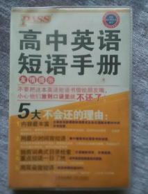 高中英语短语手册