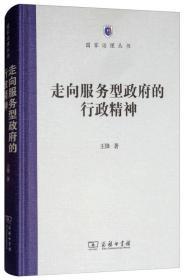 走向服务型政府的行政精神/国家治理丛书