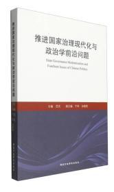 推进国家治理现代化与政治学前沿问题