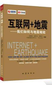 互联网+地震:我们如何与地震相处