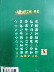 兵器知识文库(全十册)