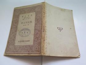 万有文库:英吉利文学(民国)