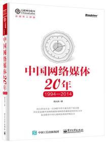 送书签lt-9787121278198-中国网络媒体20年(1994―2014)