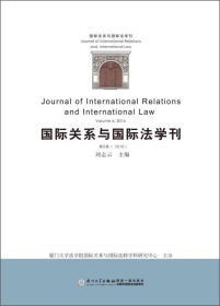 国际关系与国际法学刊(第6卷)(2016)