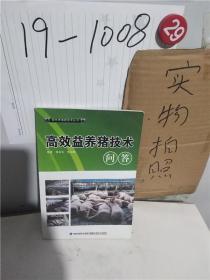 高效益养猪技术问答(绿色养殖)