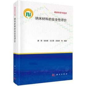 納米材料的安全性評價