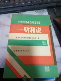 中级汉语—听和说