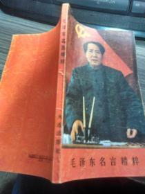 毛泽东名言精粹