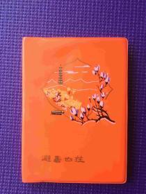 避暑山庄     空白日记本