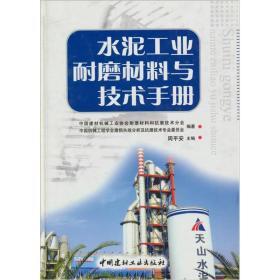 水泥工业耐磨材料与技术手册